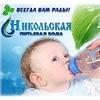 Water Nikolskaya