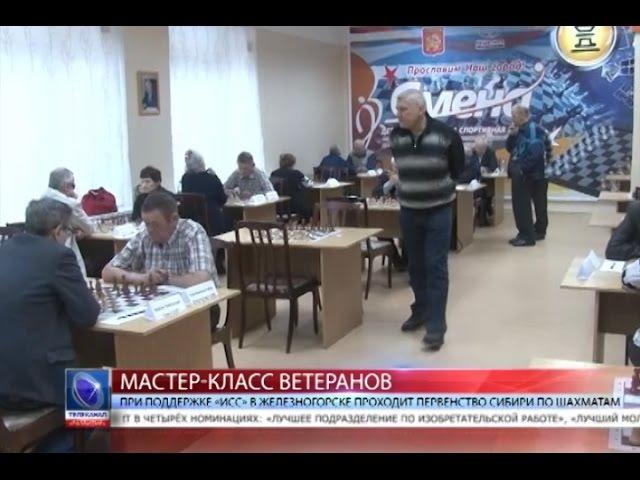 2016 02 17 При поддержке ИСС в Железногорске проходит первенство Сибири по шахматам