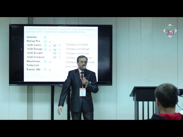 Дмитрий Постельник. Autodesk Inc. 3D печать: технологии, образовательные ресурсы и инициативы.