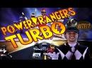 Nostalgia Critic - Turbo: A Power Rangers Movie (rus vo G-NighT)