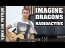 Imagine Dragons - Radioactive Видео урок Без Баррэ для начинающих как играть на гитаре