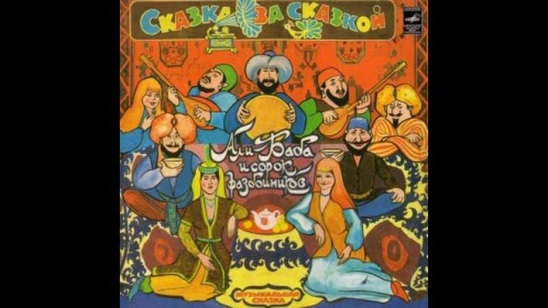 Али Баба и сорок разбойников аудио сказка Сказки Сказки для детей Аудиосказки