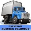 |Типичный Russia Dalnoboy|