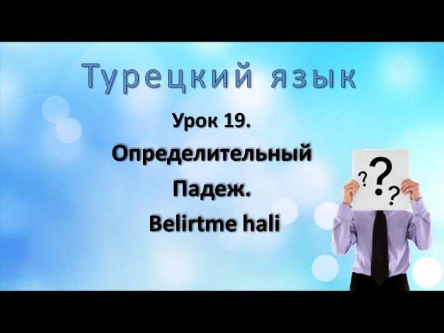 Турецкий язык Урок 19 Определительный падеж Belirtme hali