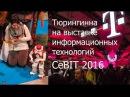 Тюрингинна на выставке информационных технологий CeBIT 2016