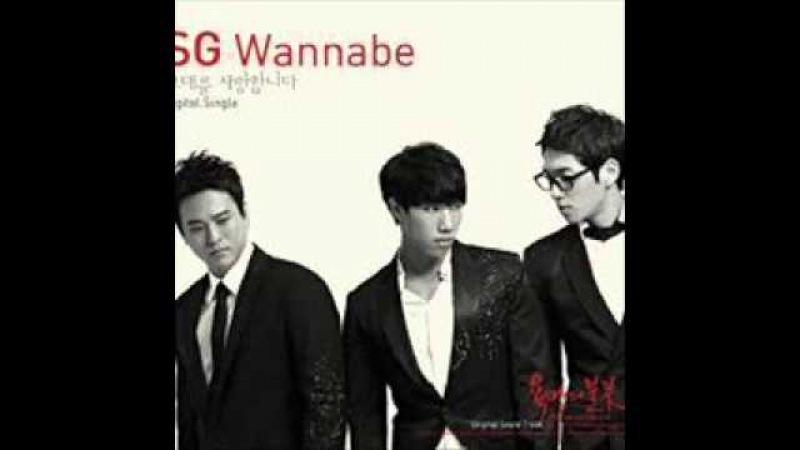 KPOP SG Wannabe I LOVE U SG 워너비 그대를 사랑합니다 욕망의 불꽃OST