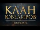 Клан Ювелиров. Возмездие 79 серия
