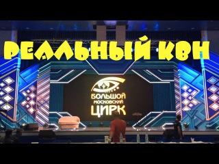 КВН 2016 Высшая лига 1/8 . Сборная большого московского цирка! Репетиция команды!
