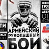 Армейский Рукопашный Бой г.Тольятти
