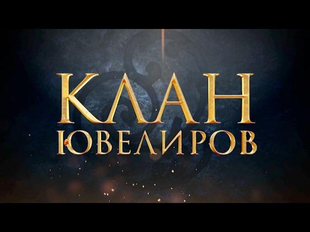 Клан Ювелиров 2 серия