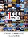 Личный фотоальбом Привета-Сея-Часа Новосибирска