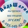 АйдаШарик ●Гелиевые Шары ●Оформление ●Красноярск