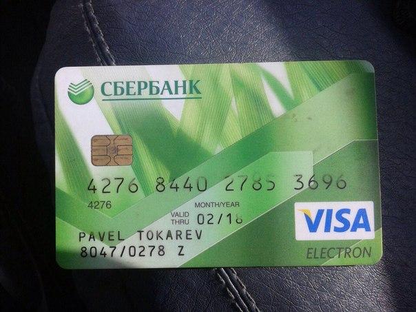 фото карт банка с деньгами на счету вовлекают решение различных
