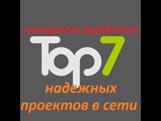 ТОП - 7 надежных проектов по заработку в интернете от НИКОЛЫ