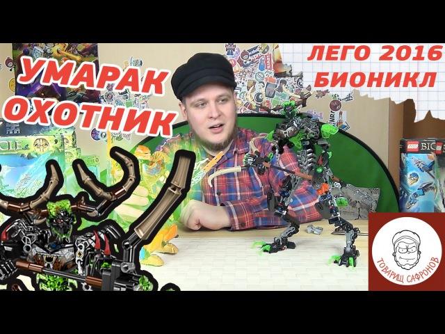 УМАРАК ОХОТНИК ЛЕГО БИОНИКЛ 2016 UMARAK THE HUNTER LEGO BIONICLE
