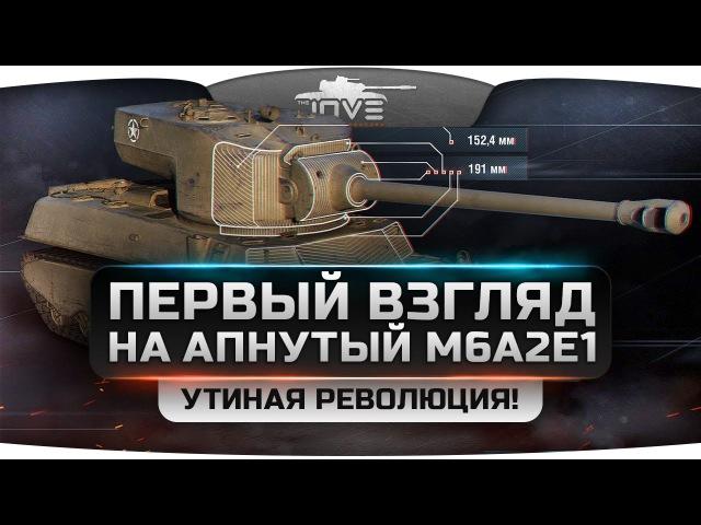Утиная Революция Первый Взгляд на апнутый М6А2Е1