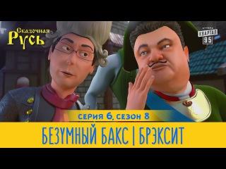 Премьера! Новая Сказочная Русь 8 сезон, серия 6   Безумный Бакс   Брэксит