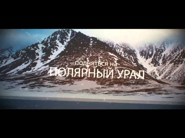 Промо ролик Русского арктического парка и Polar KiteTeam