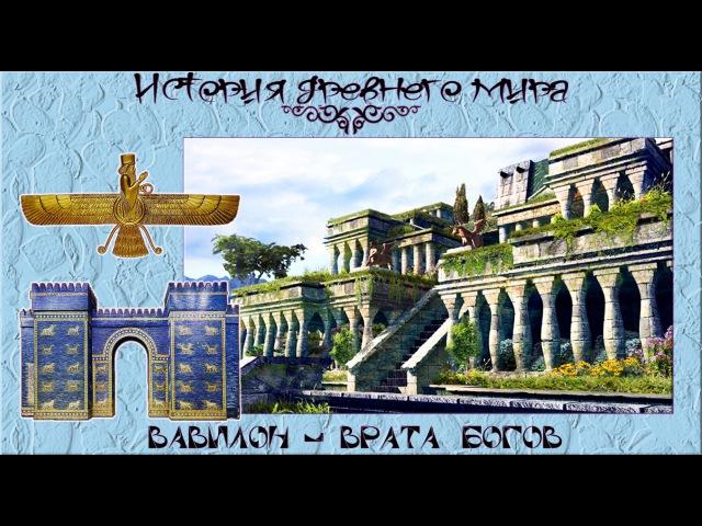 Вавилон Врата Богов рус История древнего мира