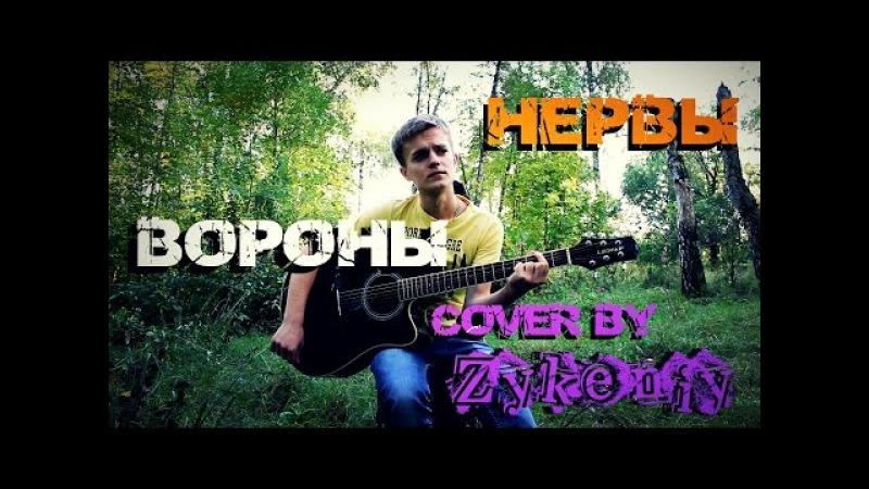 Нервы - Вороны (Cover by Zykeniy)