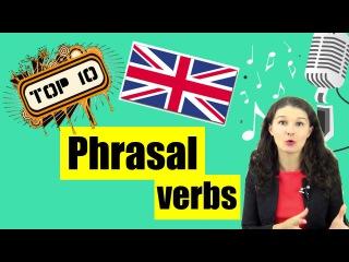 10 самых распространённых фразовых глаголов с примерами по ПЕСНЯМ