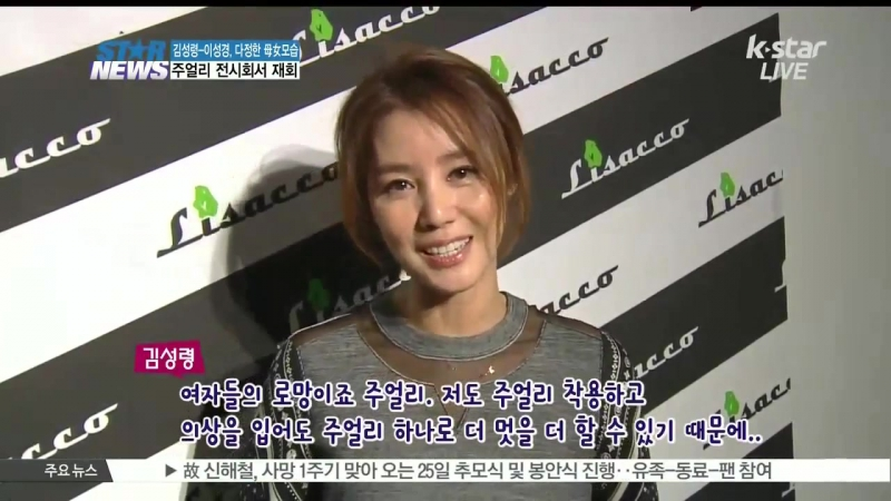 K STAR REPORT Kim Sung ryung Lee Sung kyung to host jewelry 김성령 이성경 주얼리 전시회서 재회