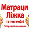 Интернет магазин мебели Meblimix.com.ua
