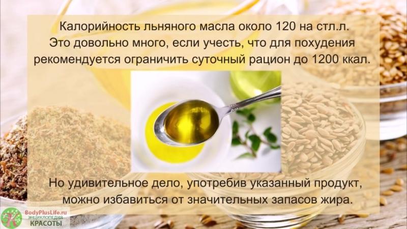 Как похудеть при помощи масла льна