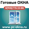 Фабричные окна - остекление домов и дач