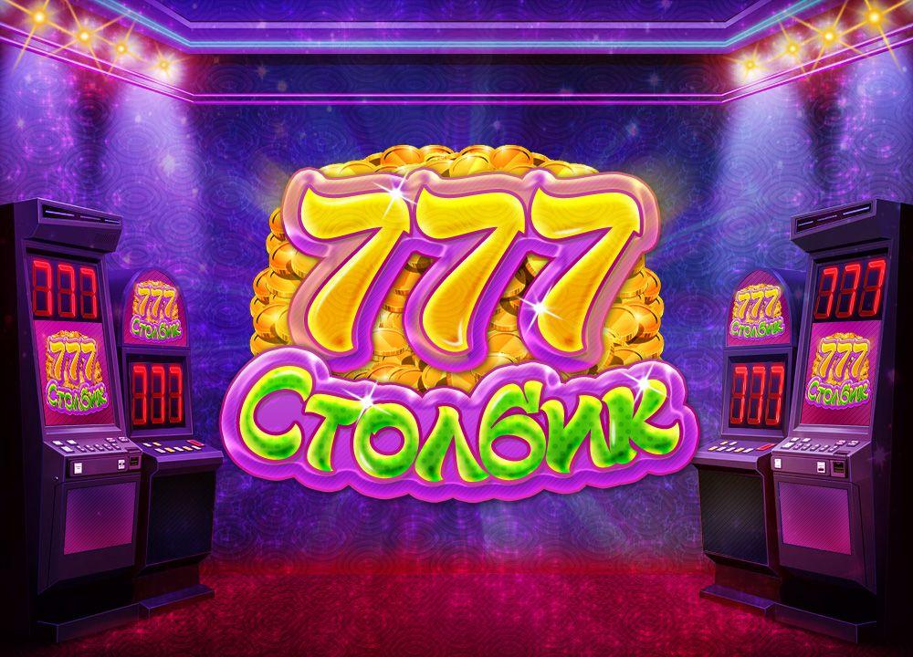 автоматы столбик 777 играть игровые