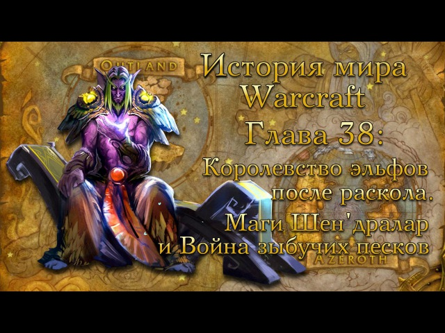 [WarCraft] История мира Warcraft. Глава 38: Шендралар и Война зыбучих песков