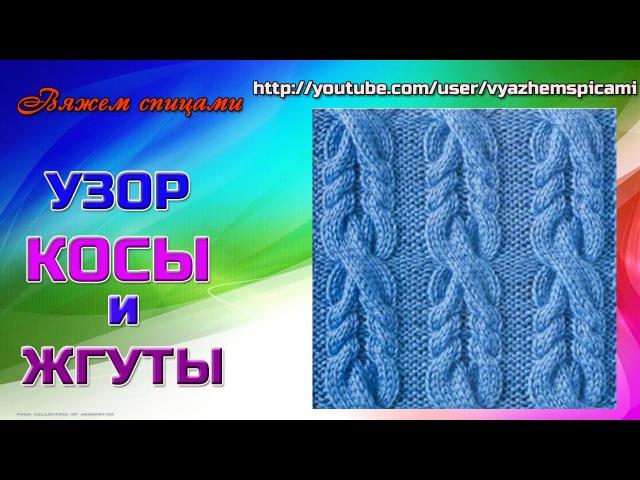 Узор жгуты спицами (со схемой) wiring pattern spokes