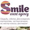 Smile Event Agency - организация мероприятий СПб