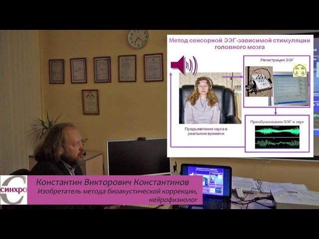 Константин Викторович Константинов, Лекция №1 О методе биоакустической коррекции (БАК Синхро-С)