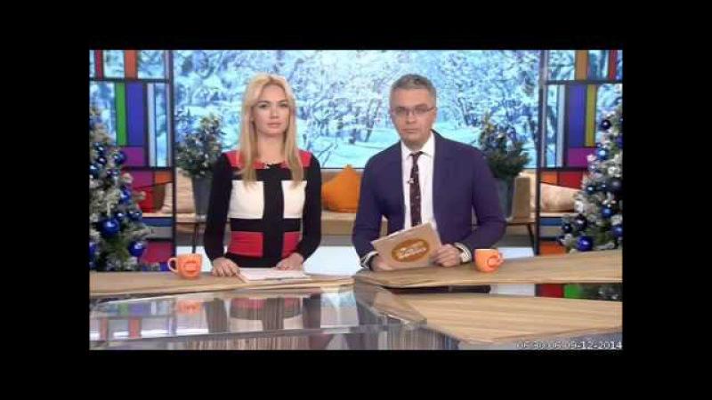 Телеканал Доброе утро 12 Первый канал Трансляция от 05 00 09 12 2014