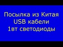 Распаковка посылок из Китая 5 USB кабели и 1Вт светодиоды
