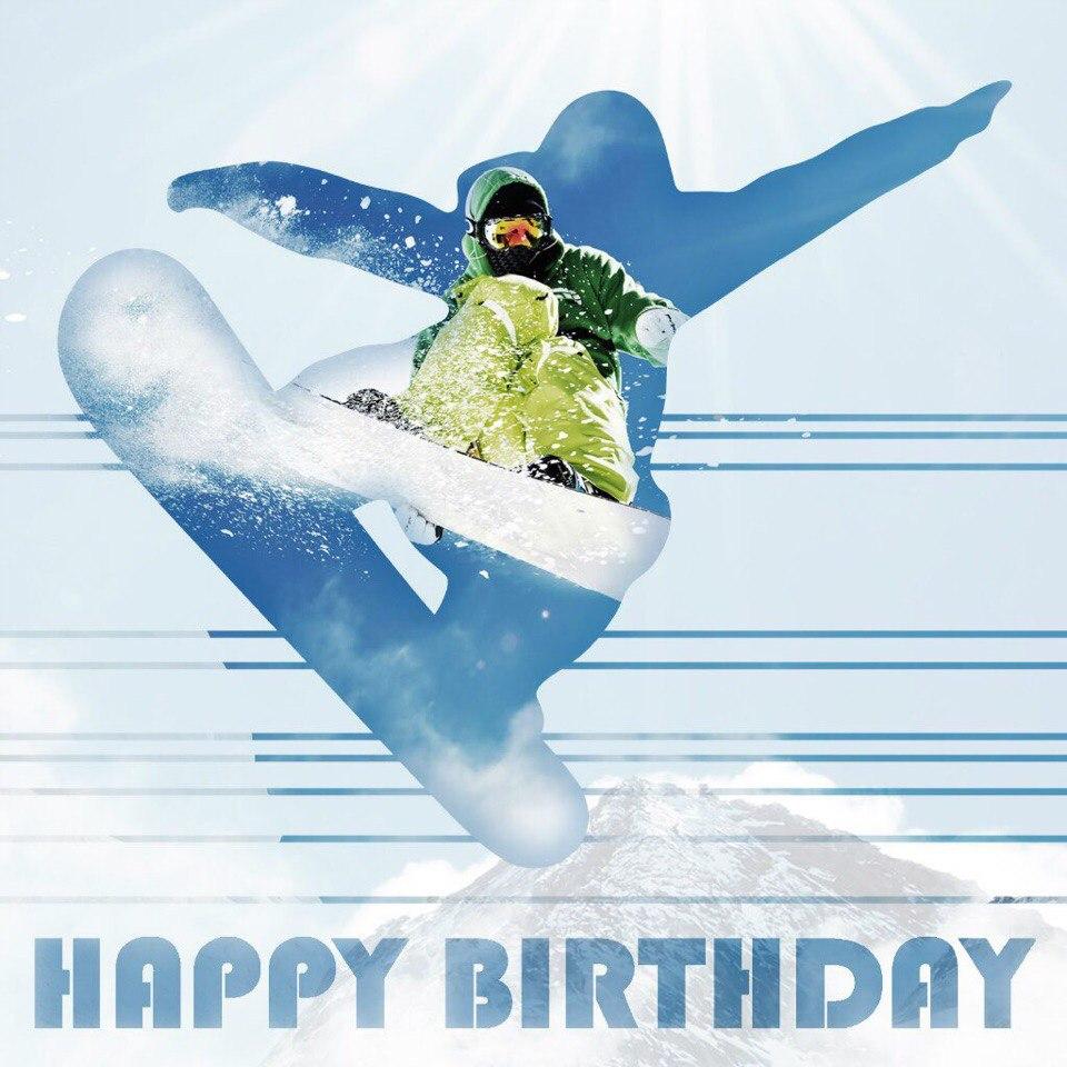 сразу с днем рождения лыжнику открытка спецтехника будет востребована