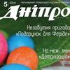 """Літературно-художній журнал """"Дніпро"""""""