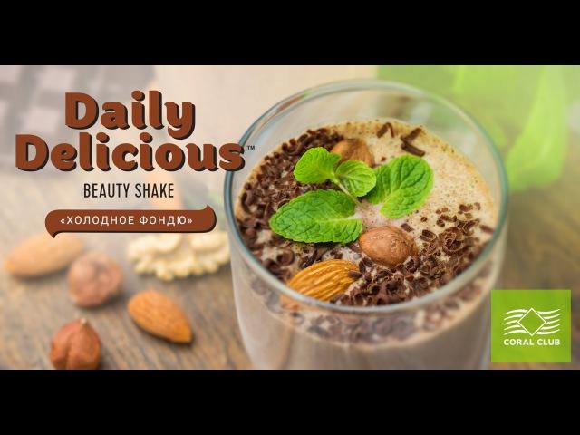 Коктейль Холодное фондю Daily Delicious Chocolate