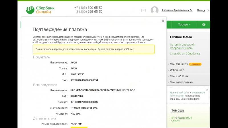 Реквизиты эйвон где в балашихе купить белорусскую косметику в