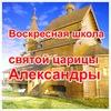 Воскресная школа имени святой царицы Александры