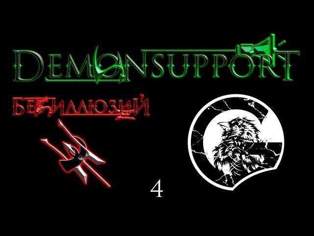 DemUNsupport №4 - ATTACA GRAVI (DemUnillusions Project)