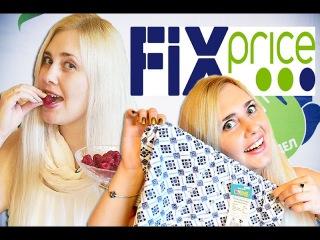 FIX - PRICE ! Купила трусы ))))) 3 - е видео августа