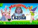 Машины сказки Маша и Медведь Свинка Пеппа Новые серии Пеппа Принцесса Золушка