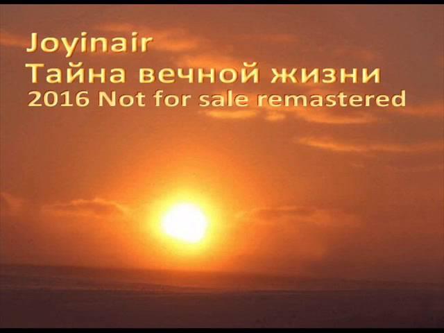 Joyinair Тайна вечной жизни remastered 2016