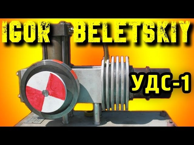 ДВИГАТЕЛЬ СТИРЛИНГА НА ДРОВАХ УДС-1 STIRLING ENGINE ИГОРЬ БЕЛЕЦКИЙ
