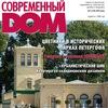 """Журнал """"Современный Дом"""""""
