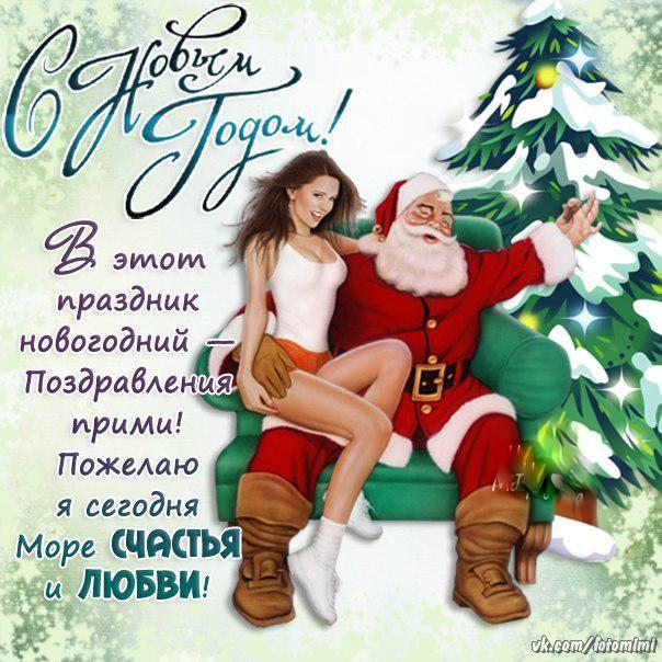 новогодние поздравления с именем катя обменять или снять