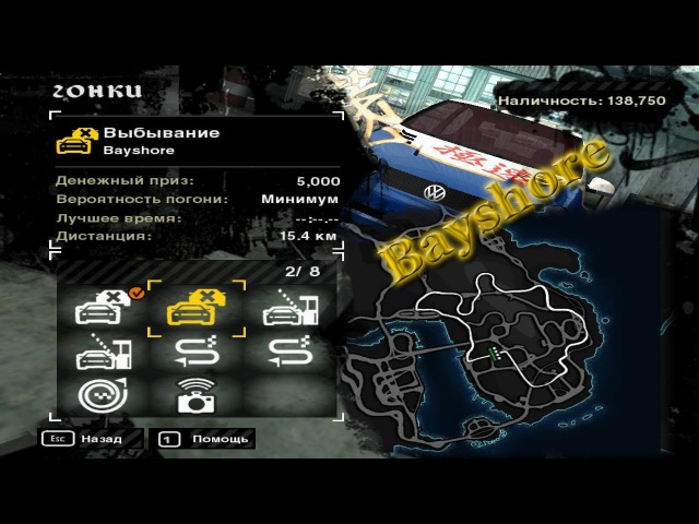 NFS: Most Wanted 2005 PC - Black List 10 Baron - Bayshore