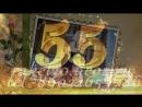 видео поздравление маме с юбилеем 55 лет от детей трогательные